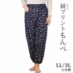 絣プリントもんぺ3 LL/3L 日本製 おしゃれ シニアファッション