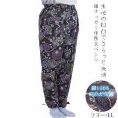 綿サッカー作務衣パンツ 日本製 農作業着 メール便送料無料 部屋着