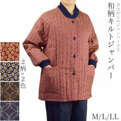 和柄キルトジャンパー M/L/LL  日本製 中綿 防寒 部屋着
