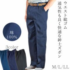総ゴム紳士ズボン 綿100% 父の日 メンズ M/L/LL 日本製 薄手 夏向き シニア