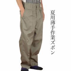 夏用薄手作業ズボン 紳士物 プレゼント 紳士服 仕事着 作業服