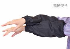黒腕抜き メール便送料無料 事務 農作業 ガーデニング 腕カバー アームカバー 腕貫き