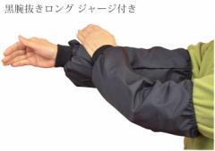 黒腕抜きロング ジャージ付き メール便送料無料 事務 農作業 ガーデニング