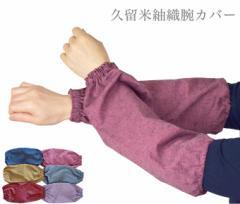 久留米紬織腕カバー ガーデニング 腕カバー メール便送料無料
