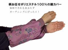 ジャージ付き柄お任せポリエステル100%の腕カバー 日本製 メール便送料無料