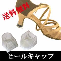 ヒールキャップ ダンス靴 プロテクター ダンスシューズ(靴)のかかとを保護 ポイント消化