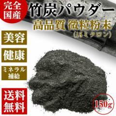 日本製 国産 食用 高品質 匠の 竹炭パウダー 150g 無味無臭 竹炭 15ミクロン 微粒 チャコールダイエット デトックス 効果 美容 健康 に