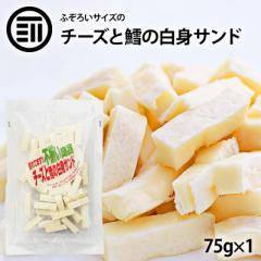 国産 一口 ナチュラル 濃厚 チーズ 1袋 120g 鱈との白身サンド ふぞろい チーズ おやつ おつまみ に ポイント消化
