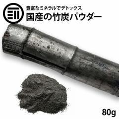 日本製 国産 食用 高品質 匠の 竹炭パウダー 80g 無味無臭 竹炭 15ミクロン 微粒 チャコールダイエット デトックス 効果 美容 健康 に