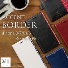 iphone8 ケース 手帳型 iphone7 ケース 手帳型 iphone6 スマホケース 手帳型 アイフォン8 7 6s 6 カバー ボーダー ACCENT BORDER