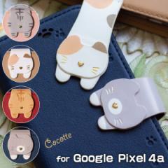 Google Pixel 4a ケース 手帳型 googleピクセル4a ケース スマホカバー グーグル ピクセル 4a 手帳型 カバー 送料無料 手帳  スマホケー