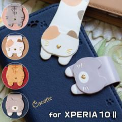 xperia 10 ii ケース 手帳型 so-41a sov43 カバー エクスペリア 送料無料 手帳  スマホケース スマホカバー おしゃれ かわいい 猫 Cocott