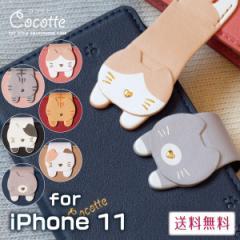 iphone11 ケース 手帳型 iphone 11 ケース アイフォン11 スマホケース 猫 ネコ Cocotte
