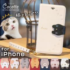 スマホケース iphone8 iphone7 ケース iphone xs ケース x スマホカバー 手帳型スマホケース 猫グッズ おしゃれ かわいい 猫 Cocotte