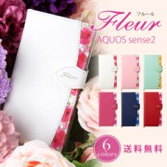 AQUOS aquos sense2 ケース 手帳型 スマホケース アクオス センス2 カバー 革 レザー 花 フラワー ケース fleur