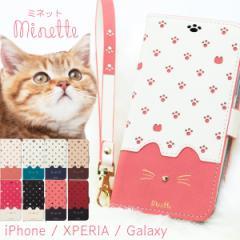 スマホケース iphone xs ケース xperia xz2 galaxy s9 ケース iphone xr x xs max 手帳型 iPhone8 7 6s plus カバー 全機種 猫 minette