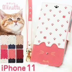iPhone11 ケース 手帳型  iphone 11 ケース アイフォン11 スマホ ケース かわいい 猫 ネコ minette