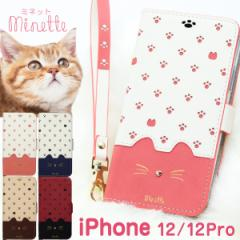 iphone 12 ケース iphone12 pro ケース 手帳型 iphone 12 12pro ケース アイフォン12 pro スマホケース 送料無料 レディース かわいい 猫