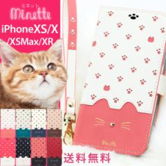 iphone xs ケース 手帳型 iphone x ケース iphone xr iphone xs max ケース 手帳 iphone xr スマホケース 猫 ネコ minette
