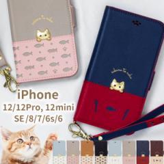 iphone 12 ケース iphone 12 pro ケース iphone se ケース se2カバー se2ケース iphone 12 mini ケース iPhone8 7 6s 6 手帳型 アイフォ