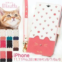 iPhone11 ケース iPhone11 Pro ケース 手帳型 iPhone se iPhone8 ケース iphone7 アイフォン8 スマホケース 猫 ねこ minette