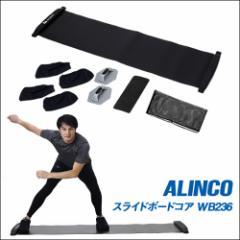 【送料無料】ALINCO アルインコ スライドボード コア WB236