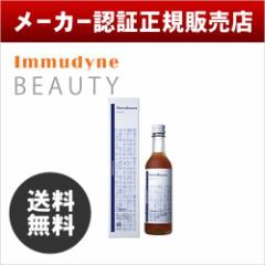 【送料無料】Immudyne イムダイン ナトロボーテ 350ml(コラーゲンドリンク)
