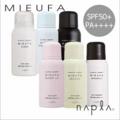 napla ナプラ MIEUFA ミーファ フレグランスUVスプレー 80g【SPF50+ PA++++】【選べる!】