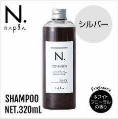 napla ナプラ N. エヌドット カラーシャンプー Si 320ml【シルバー】【正規品】