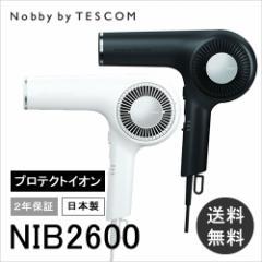 【メーカー認証正規店】ノビー バイ テスコム プロフェッショナル プロテクトイオン ヘアードライヤー NIB2600