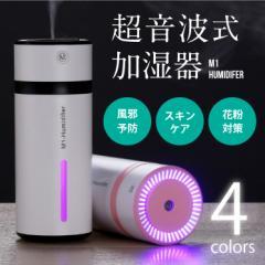 超音波式加湿器 M1 加湿器 4カラー 240ml 卓上加湿器 空気清浄器 USB 省エネ静音 2モード ペットボトル 低騒音 七色変換LED付き ミニ型