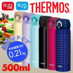 THERMOS サーモス 真空断熱ケータイマグ 0.5L 500mL JNL-503  選べる6種類 ワンタッチオープンタイプ 魔法びん 水筒 保温性抜群