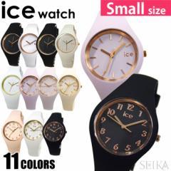 【当店ならお得クーポンあり】アイスウォッチ ice watch アイスグラム スモールサイズ 時計 レディース ICE glam colour/ICE glam pastel