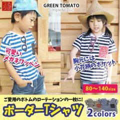 送料無料 子供服 ボーダーメガネ 胸ポケット Tシャツ 男の子 女の子 韓国 人気 安い おしゃれ かわいい