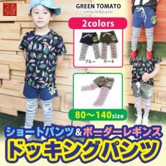 送料無料 子供服 重ね着 ボーダー パンツ 男の子 女の子 韓国 人気 安い おしゃれ かわいい