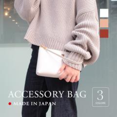 《ちょっとそこまでのプチおでかけバッグ》日本製 本革 姫路産ソフトヌメ革アクセサリーポーチ お財布ポシェット お財布バッグ レディー