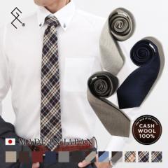 《2019年新デザイン追加!》日本製 ネクタイ ウール×シルク 結婚式 おしゃれ 無地見えヘリンボーン ストライプ チェック 赤 青 紺 ネイ