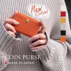 【ほっこり冬のみかんカラー登場】日本製 定期入れ・カードケースにもなるマルチコインケース レディース 本革 ブランド かわいい 小さい
