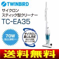【送料無料】2WAY サイクロン掃除機 ツインバード(TWINBIRD) TC-EA35W