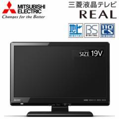 【送料無料】三菱電機 REAL(LB8シリーズ) 19V型液晶テレビ(19インチ) 地デジ・BS・110度CSデジタルチューナー内蔵 MITUBISHI LCD-19LB8