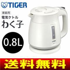 【送料無料】【PCF-G080W】タイガー魔法瓶 TIGER 電気ケトル 容量0.8L 省スチーム設計 おしゃれで安全 わく子 PCF-G080-W