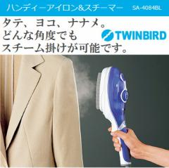 【送料無料】ツインバード ハンディーアイロン&スチーマー(ハンガーアイロン・スチームアイロン) (TWINBIRD) SA-4084BL(ブルー)