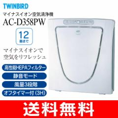 【送料無料】【ACD358PW】ツインバード 空気清浄機 マイナスイオン発生空気清浄機 TWINBIRD パールホワイト AC-D358PW