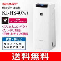 【送料無料】SHARP スピード循環気流搭載 加湿空気清浄機 高濃度プラズマクラスター搭載(花粉症対策) 10畳 ホワイト KI-HS40-W