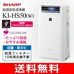 【送料無料】SHARP スピード循環気流搭載 加湿空気清浄機 高濃度プラズマクラスター搭載(花粉症対策 13畳 ホワイト KI-HS50-W