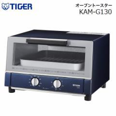 KAM-G130AN タイガー魔法瓶(TIGER) オーブントースター ハイパワー1300W ネイビー色 KAM-G130-AN