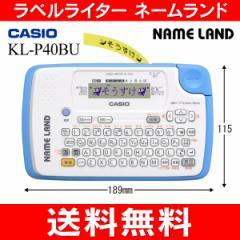 【送料無料】カシオ ネームランド(NAME LAND)ラベルプリンタ KL-P40-BU