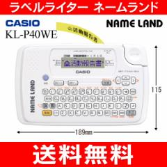 【送料無料】カシオ ネームランド(NAME LAND)ラベルプリンタ KL-P40-WE