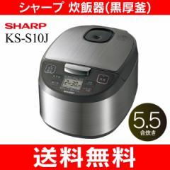【送料無料】シャープ(SHARP) 炊飯器(電気炊飯器、炊飯ジャー) 1.0L(5.5合炊き) KS-S10J-S