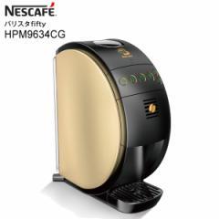 ネスカフェ バリスタ 本体 バリスタ50 コーヒーメーカー ネスレ バリスタfifty シャンパンゴールド色 HPM9634-CG